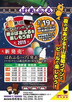 第1回 ビア&ワインガーデン 夜のぱあぷるを楽しもう会!2019