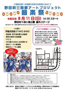 野田村三陸夢アートプロジェクト音楽祭