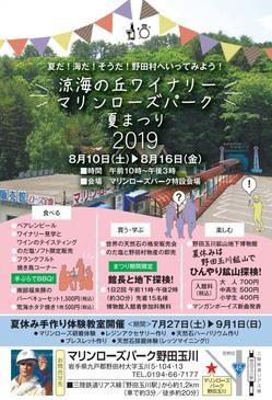 201908winery_marinerose_natumaturi.jpg