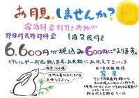 202010tomaya-mura.jpg