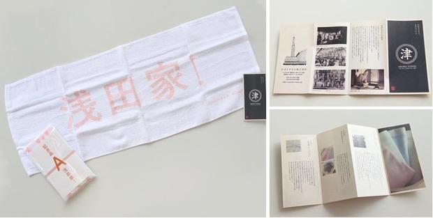 映画「浅田家!」オリジナルタオルの写真