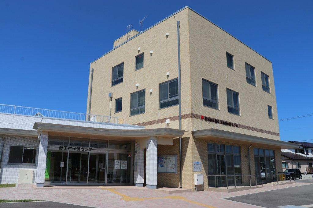 野田村保健センター