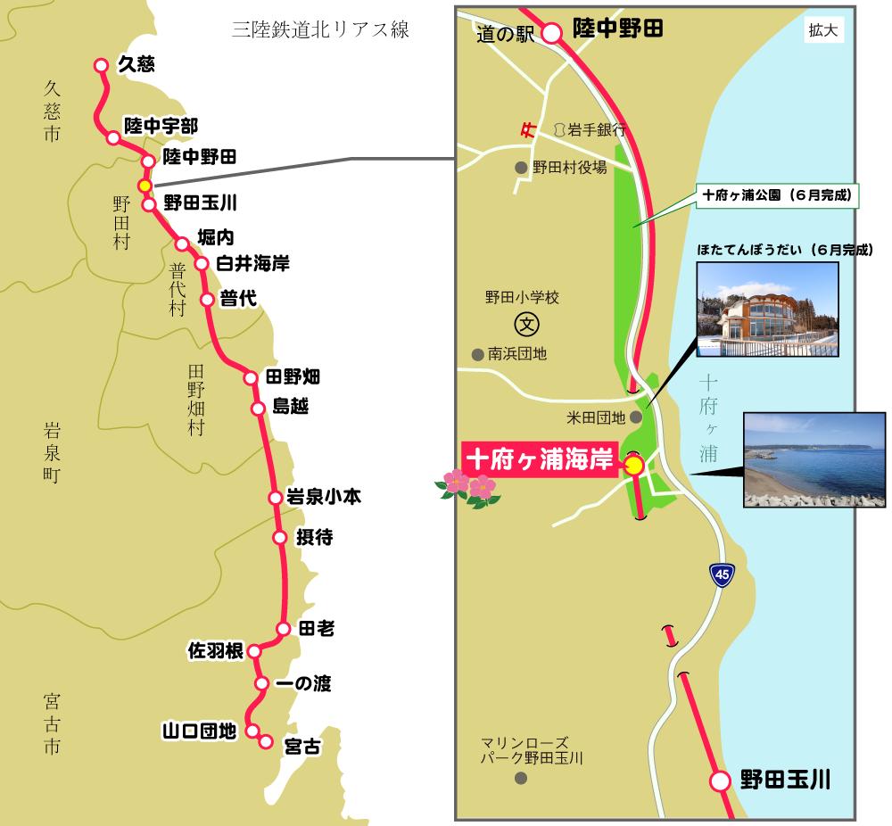 十府ヶ浦海岸駅