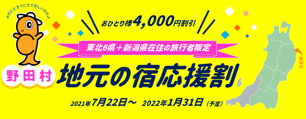 【再開のお知らせ】野田村地元の宿応援割事業