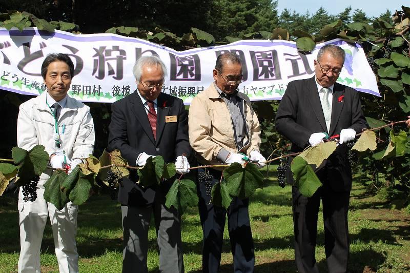 10月2日(金)「野田村山ぶどう狩り園」開園式