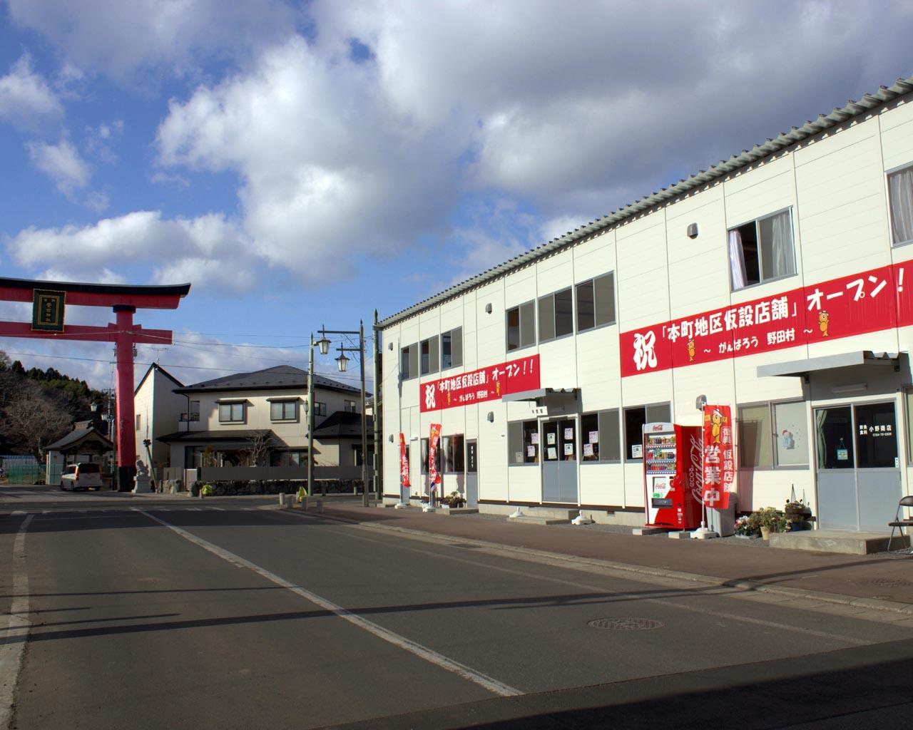 仮設店舗オープン(岩手県野田村)